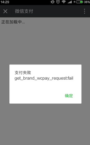 公众号微信支付get_brand_wcpay_request fail